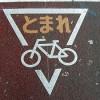 守れない!自転車の交通違反[罰金?講習?]