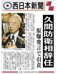 久間氏辞任のニュース