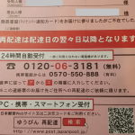 [マイナンバー]通知カードは不受理もしくは返送しましょう[メリットなし]