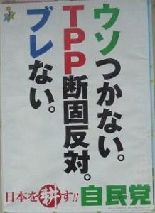 これはどこの政党のポスターでしたっけ?