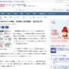 [軽井沢バスツアー事故]国交省がバス事業者に講習義務化[やっぱりやらせ?]