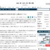 大阪府警、4300事件の捜査資料放置 証拠品など1万点