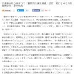 [警官は虚言で逮捕する]交通違反取り締まりで「警察官の違法捜査」認定 都に240万円賠償命令 東京地裁[冤罪]