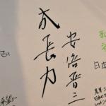 「云々」を「でんでん」と読む安倍と正論を言う山本太郎