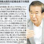 豊洲市場 石原氏、08年に地下コンクリ箱案に言及「ずっと安く早い」
