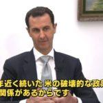 シリア・アサド大統領、単独インタビュー