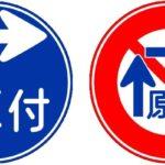 [交通違反]交差点右左折方法違反の意外な事実[二段階右折など]