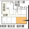 [だから署長を]広島中央署現金盗難  署長判断、担当外の会計課で管理[尋問しろ]