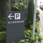[区民必見]交通違反を否認した場合に出頭する墨田分室は自動車・バイクで寄れます