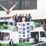 安倍晋三の秋葉原応援演説は公職選挙法違反