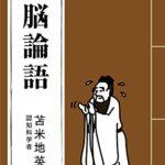 [諸悪の根源]日本人は無宗教という嘘デマ[実際は儒教国家]