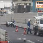 [調子に乗って]白バイが転倒したせいで83歳のライダーが死亡[飛ばすから]