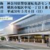 [安定の]神奈川県警の免許課職員、酒気帯び運転の疑いで逮捕[神奈川県警]