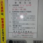 [駐車違反]パーキングメーターの秘密2[料金未納]