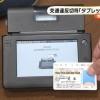 [12月から]タブレット型「交通携帯端末」について[ICチップ]