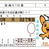 [5ステップ]運転免許証のICチップを無効化する方法[RFIDチップ]