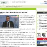 北朝鮮の核実験を強く非難 国連安保理が声明