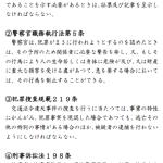 [車載用]交通違反取締り対策に使える法令集[6つの条文]