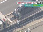 警察車両が大型トラックと正面衝突 警察官ら5人重軽傷 福島