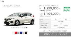 ガソリン車のベースグレードは約130万円