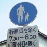 [警察は]通学路など一斉交通取り締まり 神奈川県警[子どもを守らない]